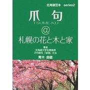 爪句@札幌の花と木と家(北海道豆本) [単行本]