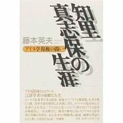 知里真志保の生涯―アイヌ学復権の闘い [単行本]