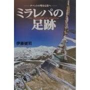 ミラレパの足跡―チベットの聖なる谷へ [単行本]
