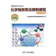 実務者のための化学物質等法規制便覧〈2012年版〉 [単行本]