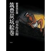 筑豊炭坑絵巻 新装改訂版 [単行本]