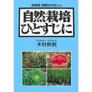 自然栽培ひとすじに―無農薬・無肥料の技と心 [単行本]