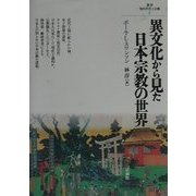 異文化から見た日本宗教の世界(叢書・現代世界と宗教〈2〉) [単行本]