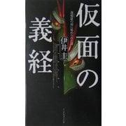仮面の義経―迦楼羅の面に秘められた謎 [新書]
