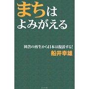 まちはよみがえる―田舎の再生から日本は復活する! [単行本]