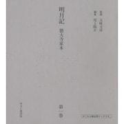 明月記 第1巻-徳大寺家本 [全集叢書]