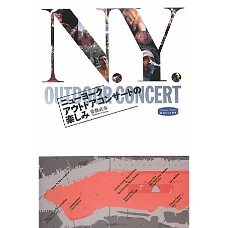ニューヨークアウトドアコンサートの楽しみ(私のとっておき〈25〉) [単行本]