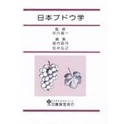 日本ブドウ学 [単行本]