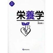 栄養学(新クイックマスター) [単行本]