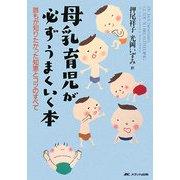 母乳育児が必ずうまくいく本―誰もが知りたかった知恵とコツのすべて [単行本]