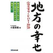 地方の幸せ 富士宮フードバレー物語―地方再生のうねりは富士宮やきそばから始まった! [単行本]