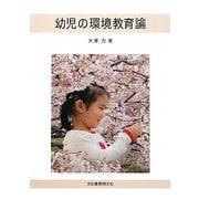 幼児の環境教育論 [単行本]