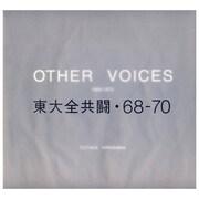 東大全共闘・68-70 [単行本]