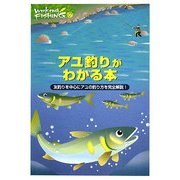 アユ釣りがわかる本―友釣りを中心にアユの釣り方を完全解説!(Weekend Fishing〈16〉) [全集叢書]