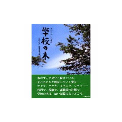 学校の木-あなたがいた場所 [単行本]