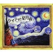 ケイティと星月夜―ケイティのふしぎ美術館シリーズ〈4〉 [絵本]
