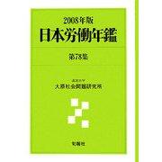 日本労働年鑑〈第78集/2008年版〉 [単行本]