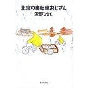 北京の自転車おじさん [単行本]