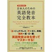 日本人のための英語発音完全教本-DVD&CD付 アメリカ、イギリス発音完全網羅 [単行本]