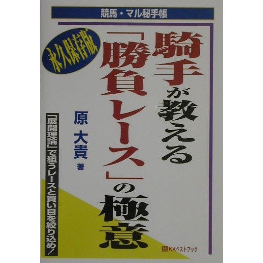 騎手が教える「勝負レース」の極意―競馬・マル秘手帳 [単行本]