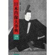 日本肖像大事典 上巻 あ-こ [事典辞典]