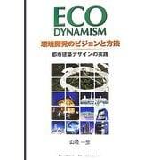 ECO DYNAMISM 環境開発のビジョンと方法―都市建築デザインの実践 [単行本]