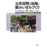 公共空間の活用と賑わいまちづくり―オープンカフェ/朝市/屋台/イベント [単行本]