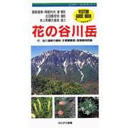 花の谷川岳(ビジター・ガイドブック〈1〉) [単行本]