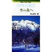 冬の森へ [単行本]