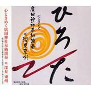 心ときめく廣田神社奉納演奏[CD]