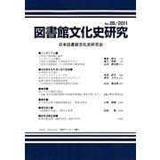 図書館文化史研究〈No.28(2011)〉 [全集叢書]