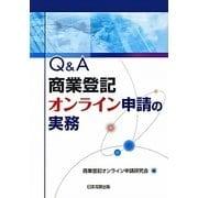 Q&A 商業登記オンライン申請の実務 [単行本]