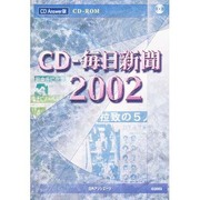 CD-毎日新聞2002