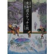 水彩で描く東海道スケッチの旅 [単行本]