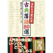 さわりで覚える古典落語80選(中経の文庫) [文庫]