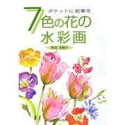 7色の花の水彩画―ポケットに絵筆を [単行本]