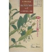 生き物文化誌ビオストーリー〈第2号〉特集・茶の生き物文化誌 [ムックその他]