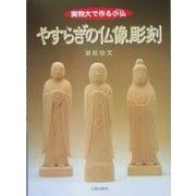 やすらぎの仏像彫刻―実物大で作る小仏 [単行本]