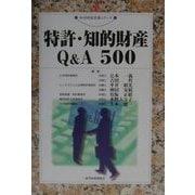 特許・知的財産Q&A500(現代産業選書―知的財産実務シリーズ) [単行本]