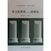 多文化世界における比較法―新世紀への視点 日本比較法研究所・50周年記念講演 [単行本]