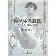 男子体操競技―その成立と技術の展開(中央大学学術図書〈61〉) [単行本]