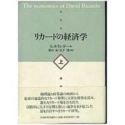 リカードの経済学〈上〉 [単行本]