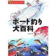 漫画 マイボートフィッシング入門 ボート釣り大百科 [単行本]