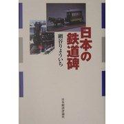 日本の鉄道碑 [単行本]