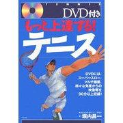DVD付き もっと上達する!テニス [単行本]