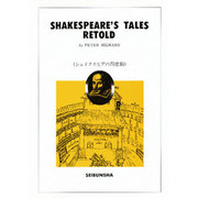 シェイクスピアの四悲劇 [単行本]