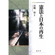 憲法と日本の再生(成文堂選書) [単行本]