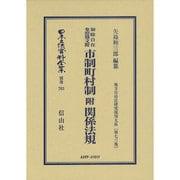 日本立法資料全集 別巻763 [全集叢書]