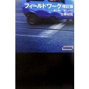 フィールドワーク―書を持って街へ出よう 増訂版 (ワードマップ) [単行本]
