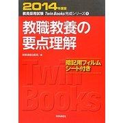 教職教養の要点理解〈2014年度版〉(教員採用試験Twin Books完成シリーズ〈1〉) [全集叢書]